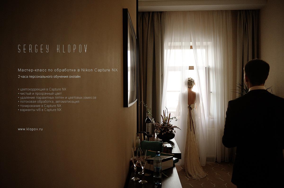 Мастер-класс обработка фотографий в Nikon Capture NX
